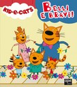 Kid e Cats -  Belli e bravi