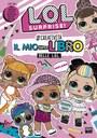 L.O.L Surprise! - #Creatività - Il mio super libro delle L.O.L.